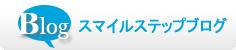 スマイルステップブログ