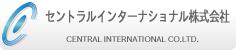 セントラルインターナショナル株式会社