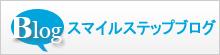 スマイルステップ ブログ